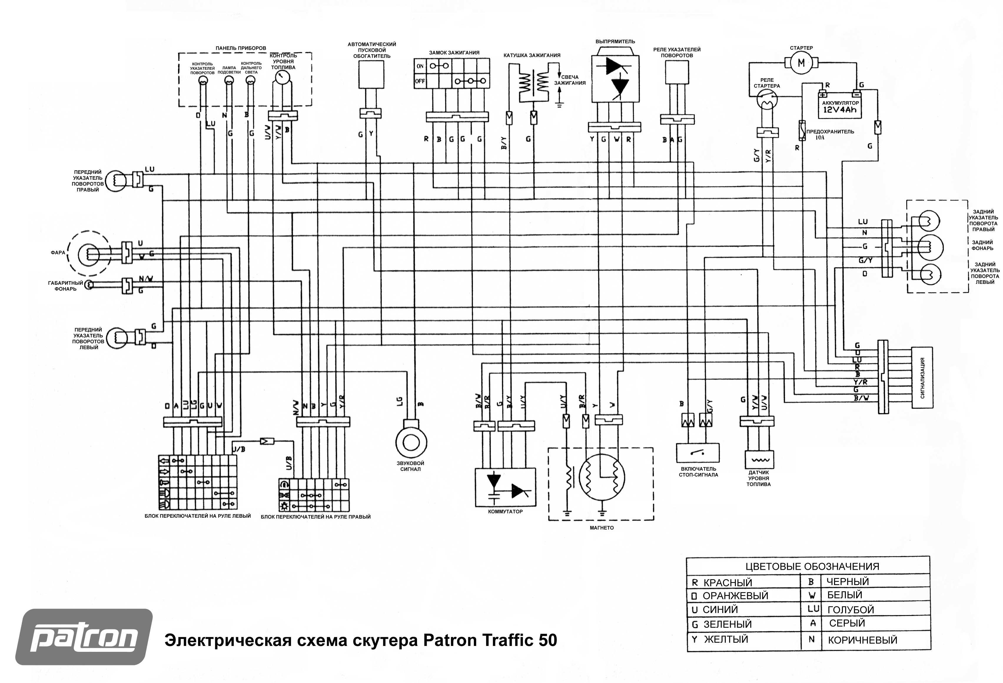 электрическая схема стелс 700н